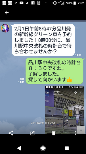 Screenshot_20190201-075247.png